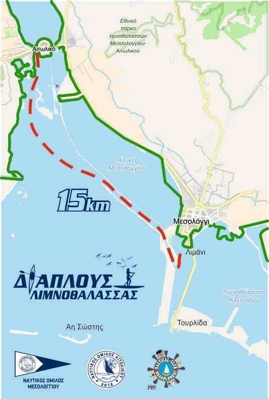 Κωπηλατικός Διάπλους Λιμνοθάλασσας Μεσολογγίου