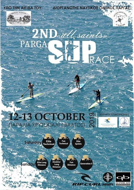 2nd All Saints Parga SUP Race